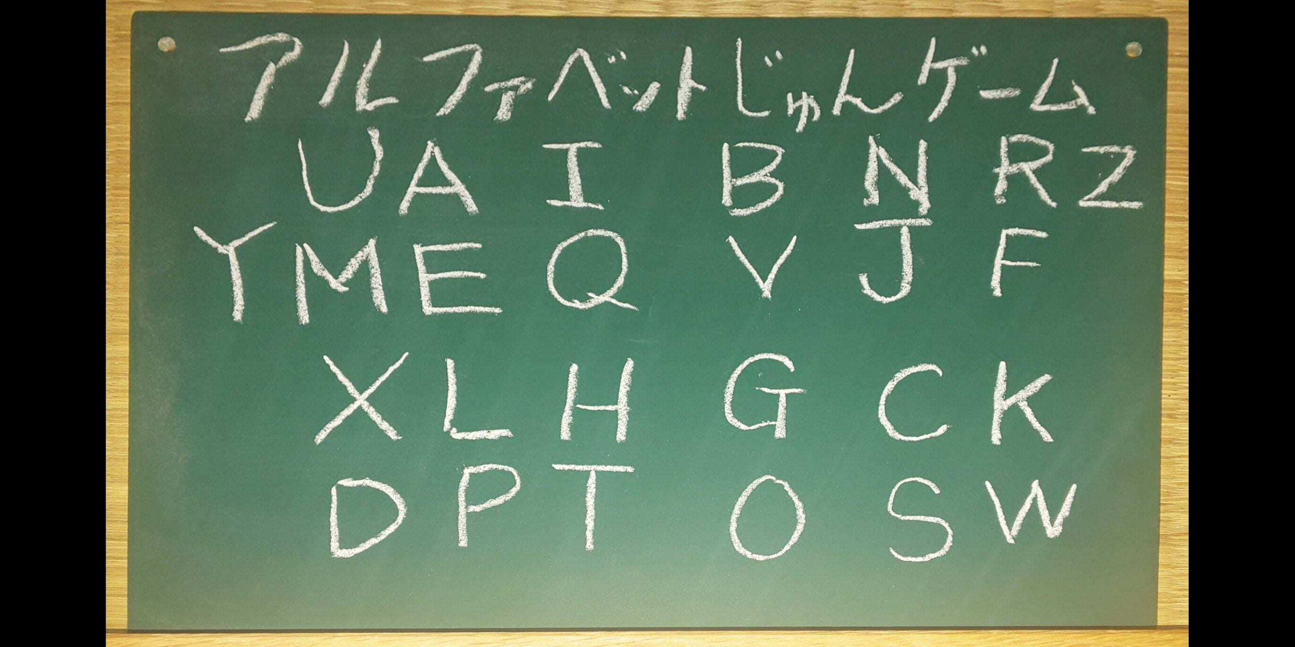 アルファベットじゅんゲーム